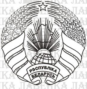Изображение герба Республики Беларусь на печати и штампах.