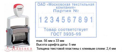 numerator-so-svobodnym-polem