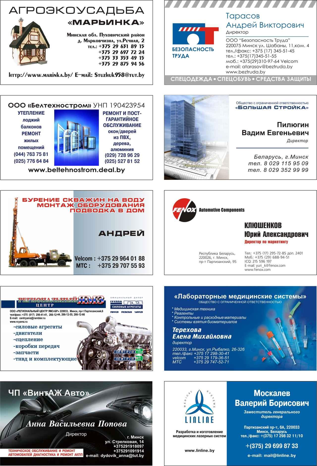 Примеры визиток