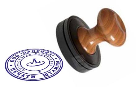 Размещение логотипа предприятия на печати и штампах.